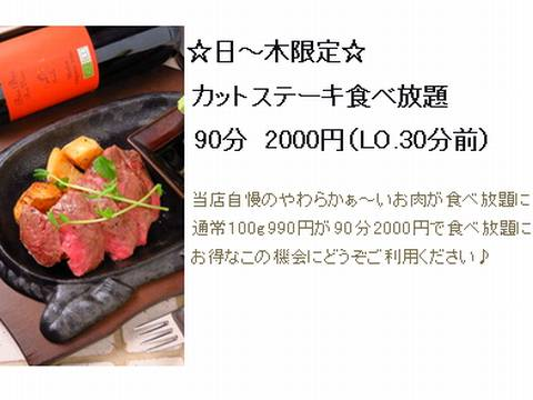 HP情報 肉talian(にくタリアン)栄店