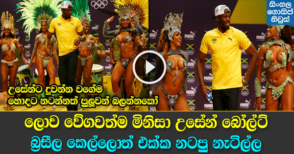 Usain Bolt dances his way out of a press conference with Brazilian dancers by his side in Rio
