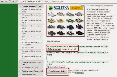 http://www.iozarabotke.ru/2015/04/kak-preobrazovat-document-word-v-prezentaciyu-powerpoint.html