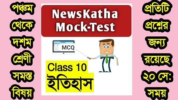 দশম শ্রেণির ইতিহাস মক টেস্ট পর্ব 6 । Class 10 History Mock test Session 6 । বাংলার প্রথম রাজনৈতিক পত্রিকা কোনটি । www.Newskatha.com