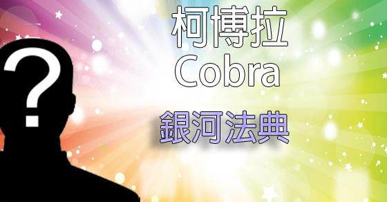 柯博拉 Cobra 銀河法典