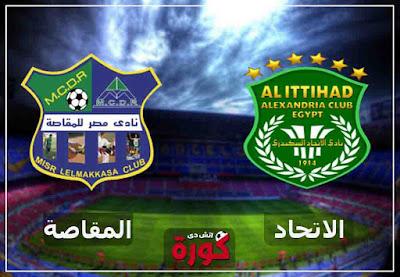 مشاهدة مباراة الاتحاد السكندري ومصر المقاصة بث مباشر اليوم