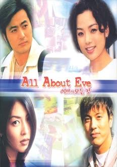 Xem Phim Tình Yêu Trong Sáng - Hàn Quốc 2000