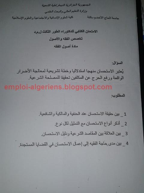 أسئلة مسابقة الدكتوراه ل م د 2015/2014 في تخصص العلوم الإسلامية جامعة الحاج لخضر باتنة