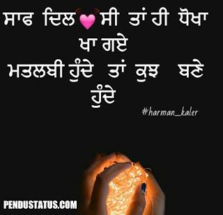 punjabi quotes images