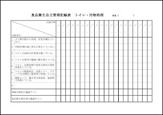 食品衛生自主管理記録表 トイレ・汚物処理 024