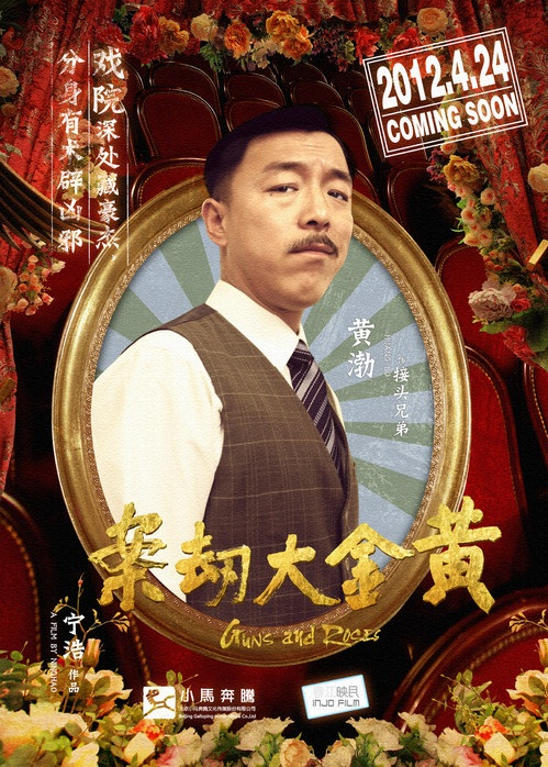 Huang Bo (黄渤) ~ CN HANX IN