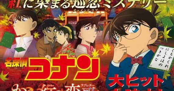 Detective Conan Movie 21 Ger Sub