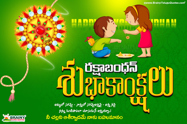 rakshabandhan in telugu, telugu rakshabandhan quotes, best telugu rakhi wallpapers, Happy Rakshabandhan quotes in Telugu