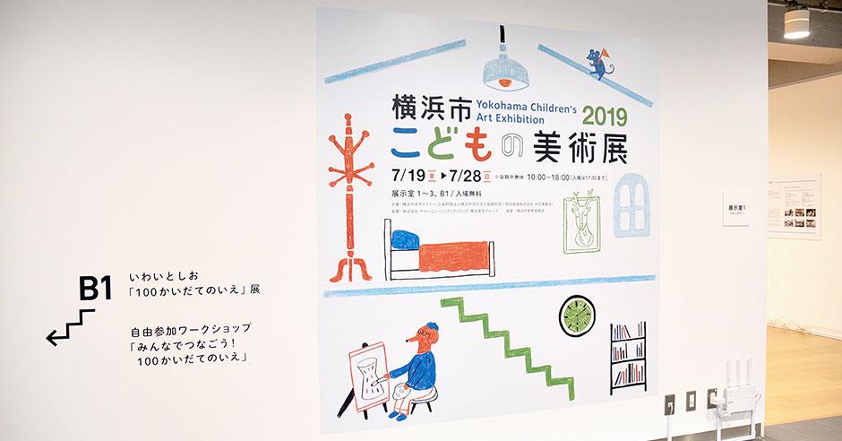 横浜市こどもの美術展2019入り口