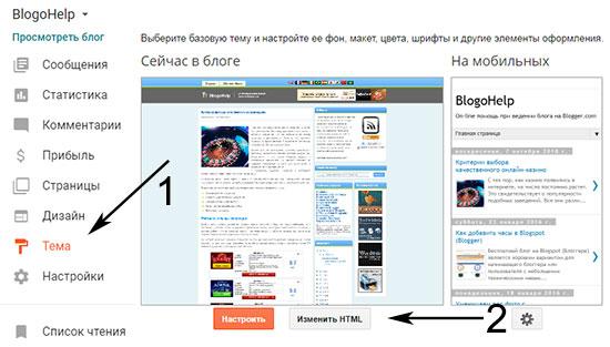 редактирование макета Блоггера