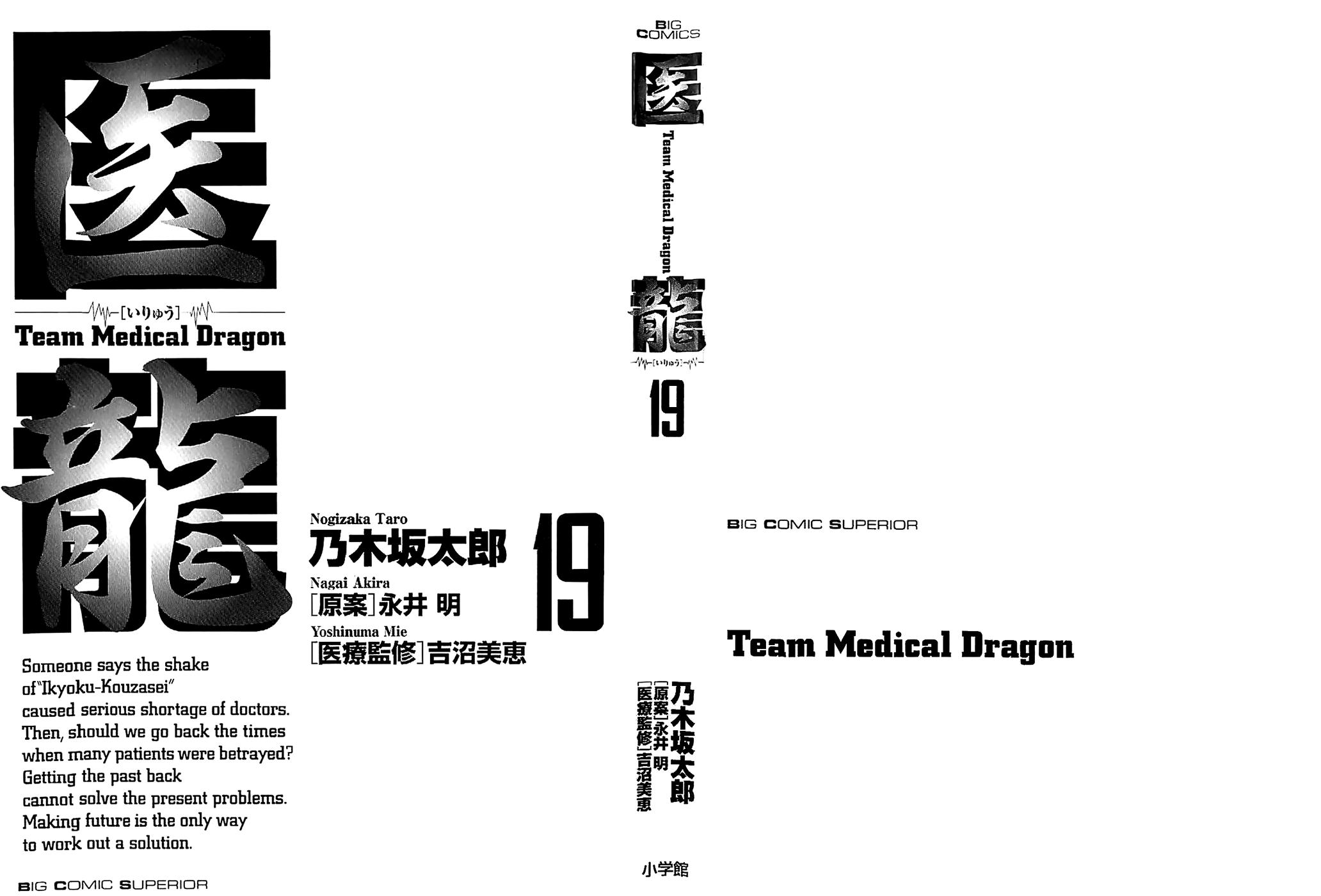 Team Medical Dragon - Chapter 151