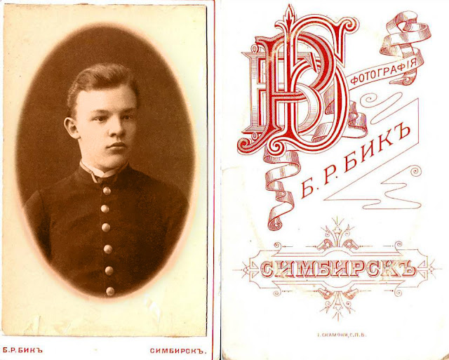 № 4. Владимир Ульянов в гимназические годы. 1887 г., не позднее 10(22) августа. Симбирск. Визит-портрет, 5 х 7,5 см. Фотоателье Б.Бик.