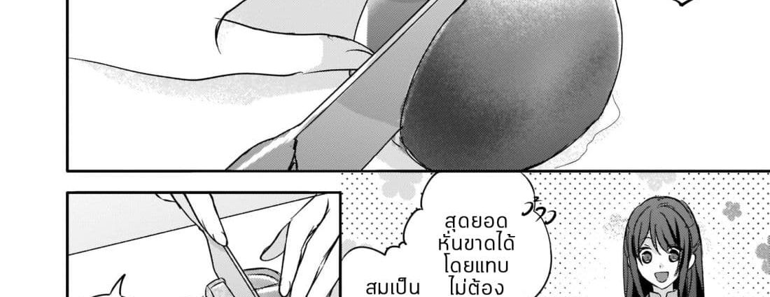 อ่านการ์ตูน Skill Daidokoro Shoukan wa Sugoi! Isekai de Gohan Tsukutte Point Tamemasu ตอนที่ 7 หน้าที่ 15