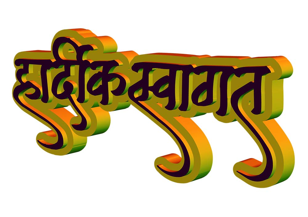 Hindi Text Hardik Swagat  Freebek. Cutting Signs Of Stroke. Devil Banners. Indian Signs. Toddler Wall Murals