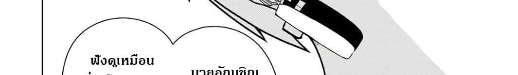 อ่านการ์ตูน Wakamono no Kuro Mahou Hanare ga Shinkoku desu ga, Shuushoku shite Mitara Taiguu Iishi, Shachou mo Tsukaima mo Kawaikute Saikou desu! ตอนที่ 2 หน้าที่ 127