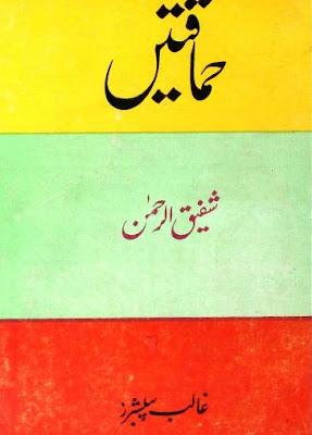 Himaqatain by Shafiq Ur Rehman pdf download