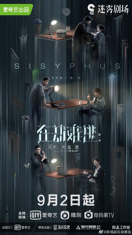 Kiếp Nạn Khó Tránh - Light on Series: Sisyphus (2020)