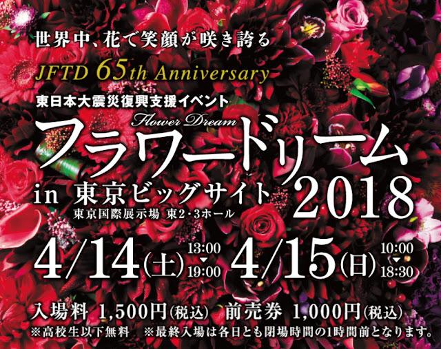 Flower Dream 2018 at Tokyo Big Sight, Ariake, Tokyo