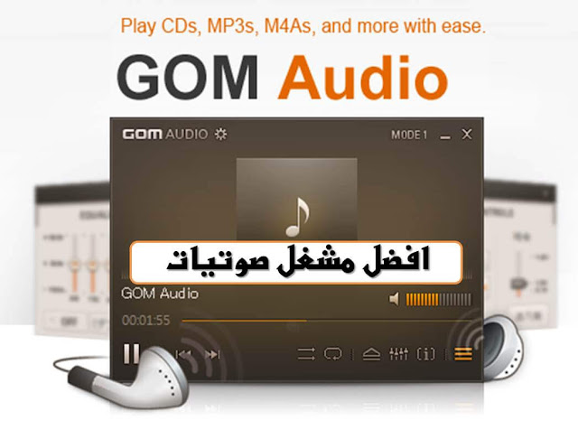 2018 GOM Audio