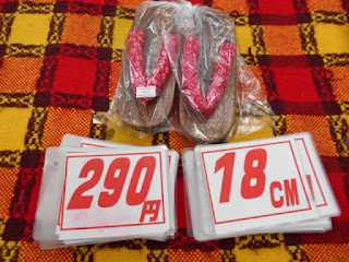 雪駄 18センチ 290円 ピンク