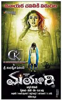 Mayuri Telugu 300mb Movie Download