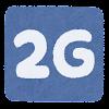 移動通信システムのマーク(2G)