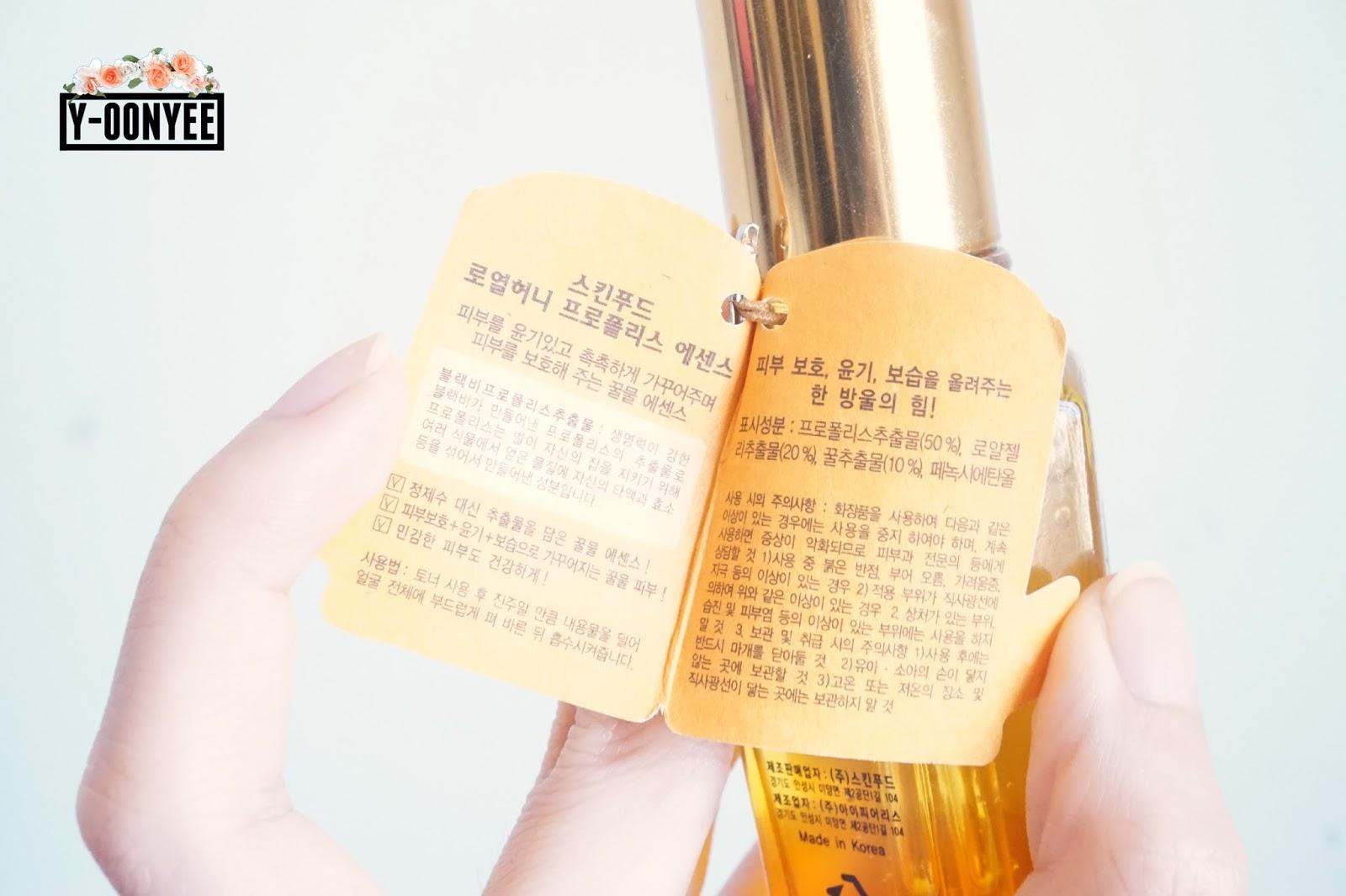 Royal Honey Propolis Enrich Essence by Skinfood #15