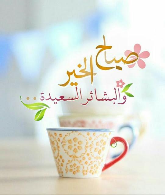 صباح الخير حبيبتي