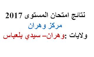 نتائج المراسلة 2017 مركز وهران
