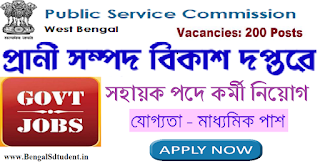PSCWB Recruitment 2019 - Apply Online For 200 Posts of Livestock Development Assistant