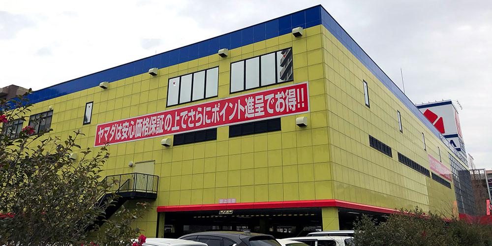 ヤマダ電機店舗外観(2019年2月9日撮影)