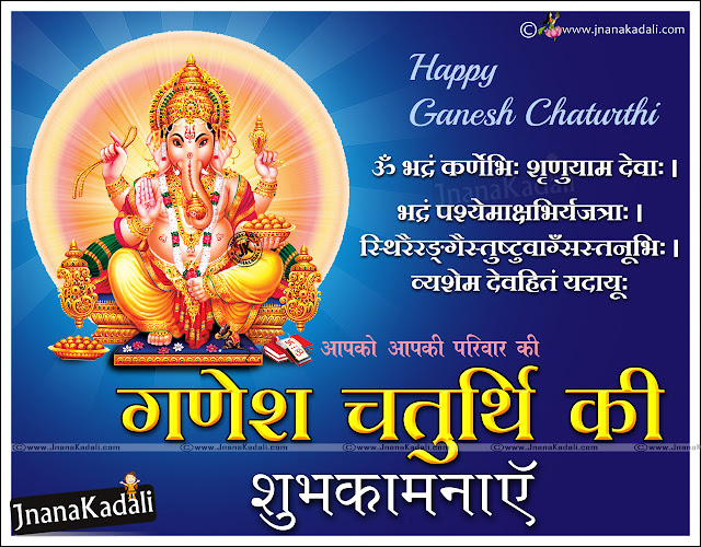 Here We Have Given Vinayaka Chaturthi 2016 Telugu Greetings Happy ganesh Chaturthi Images HD with Status and Quotes and Greetings SMS and Best Messages For Facebook in English and Hindi Tamil Malayalam Odisha Oriya Punjabi Kannada Languages. You can Download Ganesh Chaturthi Vinayaka Chavithi Images Wallpapers Photos Pictures High clarity Images Can Download Here.