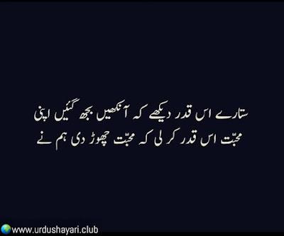 """Sitare Is Qadar Dekhay K Ankhain Bujh Gai Apni.  """"Muhabbat"""" Is Qadar Ker Li K """"Muhabbat"""" Chor Di Hum Nay..!!  #sadshayari #urdushayari"""