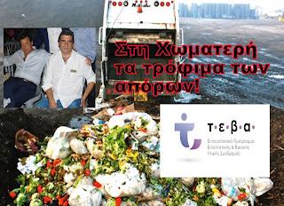 Τρόφιμα που προοριζόταν για τους Απόρους από το πρόγραμμα ΤΕΒΑ πέταξε στα σκουπίδια ο Δήμος Φυλής!