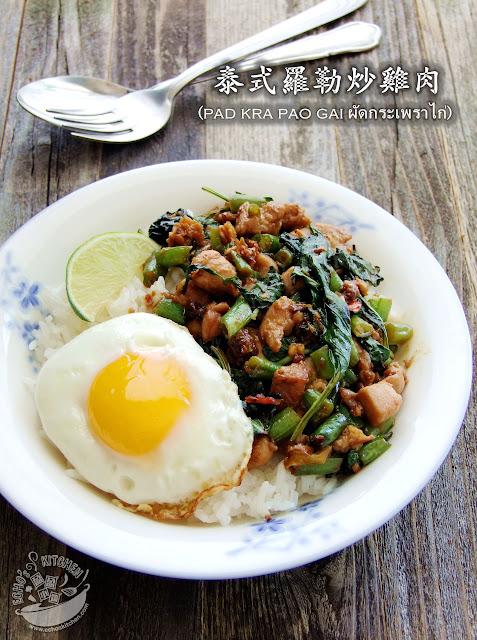 A taste of memories echo 39 s kitchen thai basil chicken for Cuisine translate