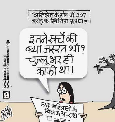 crime against women, women, akhilesh yadav cartoon, sp, uttarpradesh cartoon, cartoons on politics, indian political cartoon