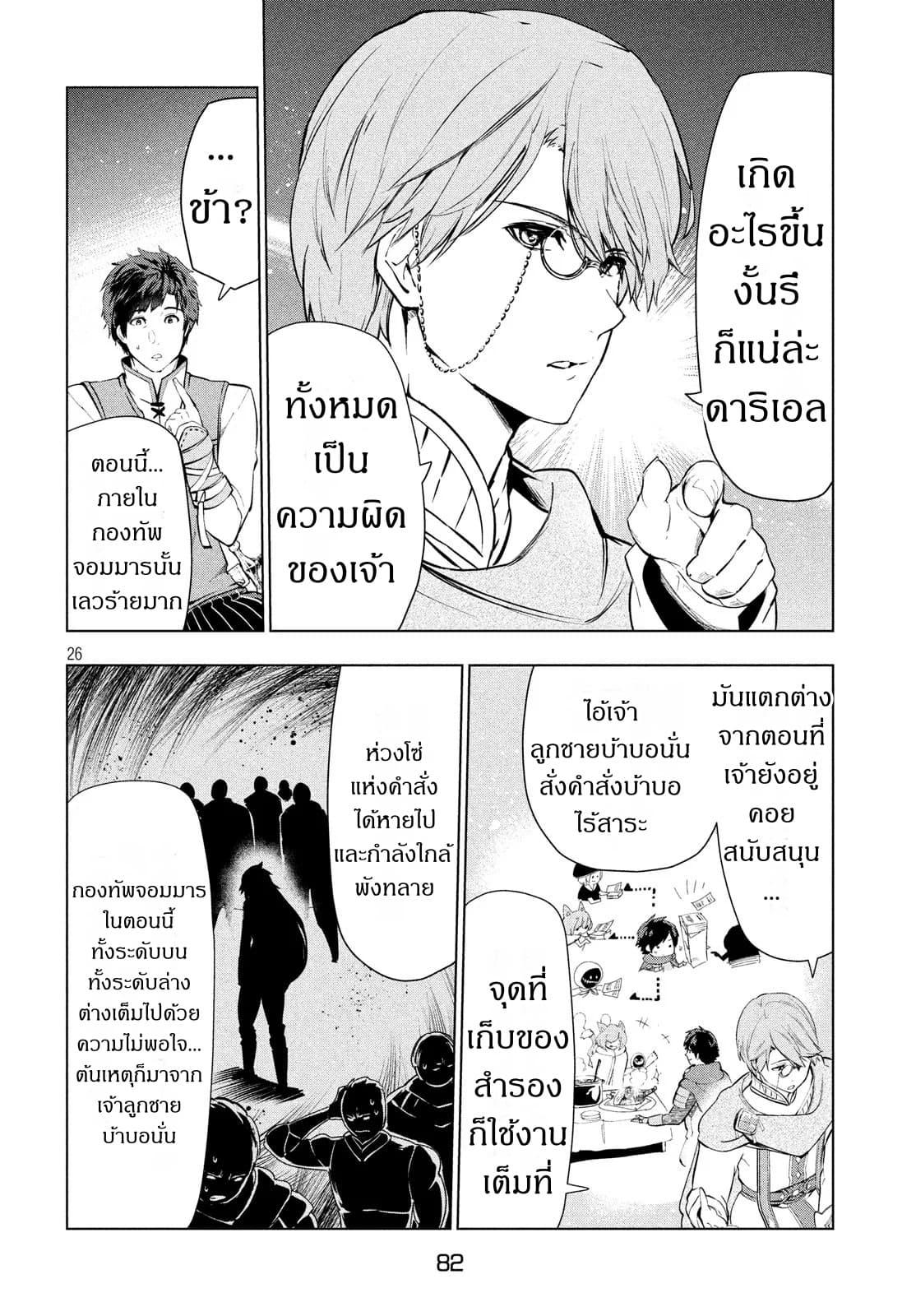 อ่านการ์ตูน Kaiko sareta Ankoku Heishi (30-dai) no Slow na Second ตอนที่ 8.2 หน้าที่ 6