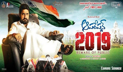 Operation 2019  (2018) Telugu Movie Na Songs Free Download