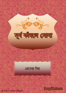 Surya Kandle Sona by Premendra Mitra
