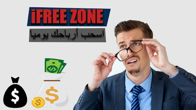 ,ifree.zoneifree network,iFree zone network