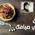 رشا الموسوي : صحتك في صيامك