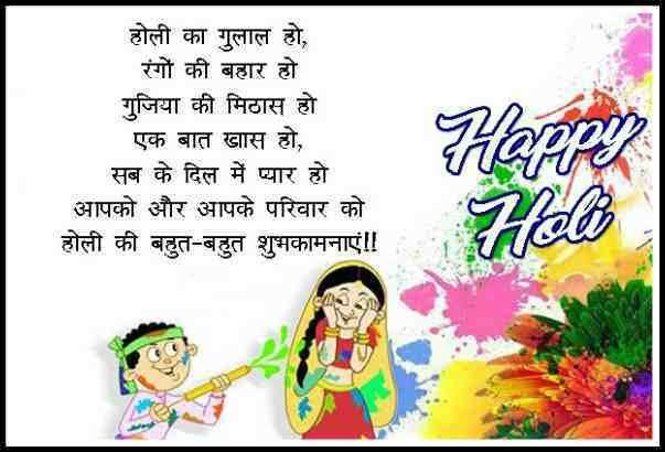 happy Holi - Holi Shayari Images 2019 new