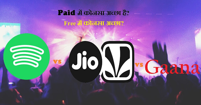 Spotify vs Gaana vs Jiosaavn In Hindi 2019 [कोनसा अच्छा है]