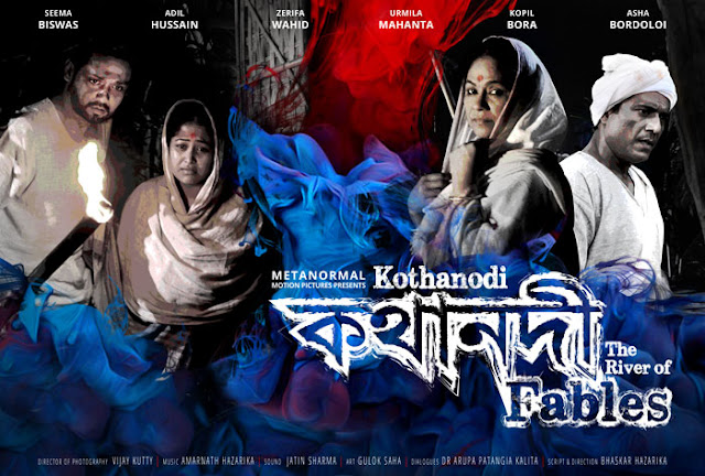 Kothanodi - The River of Fables, Movie Poster, directed by Bhaskar Hazarika, starring Seema Biswas, Asha Bordoloi, Adil Hussain