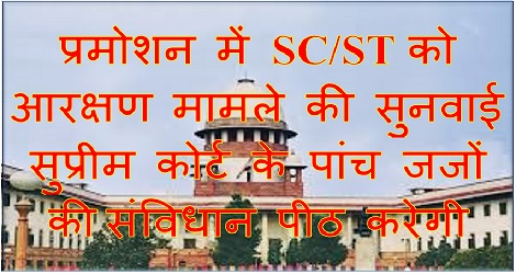 issue-of-reservation-in-promotion