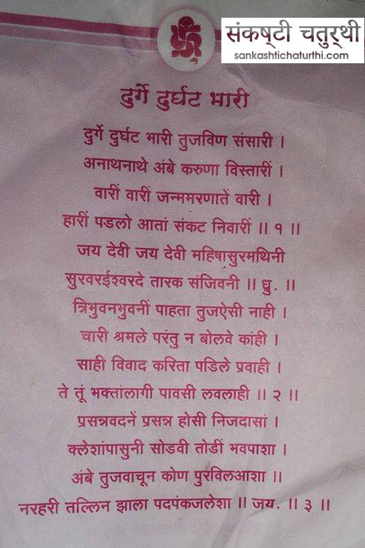 Essay On Ganesh Chaturthi In Gujarati Language