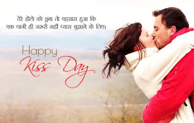 happy-kiss-day-pictures-for-gf-hindi