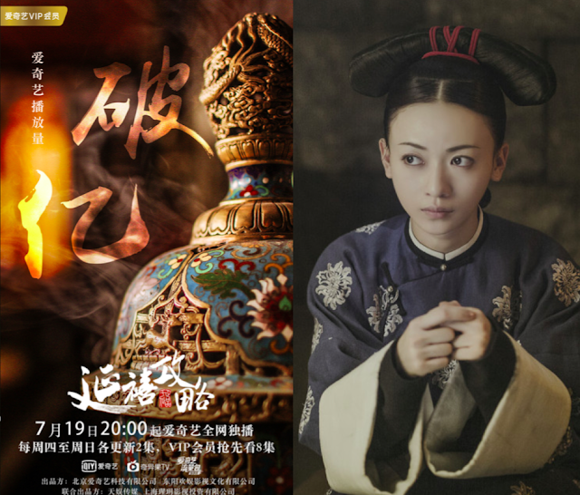 Story of Yanxi Palace ratings premiere