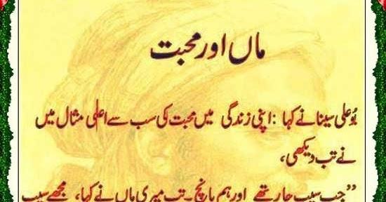 Very Funny Joke Urdu